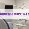 長期戦がツラいよ!私の歯根嚢胞治療の体験談