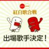 【正式決定】ピコ太郎とオリラジの紅白ダブル出場!!