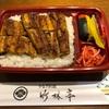 食レポ 竹林亭(うなぎ 福岡県北九州市小倉南区)
