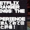 【PSVR】海外版デモ【Netflix Stranger Things: The VR Experience】を遊んでみての感想と評価!