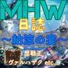 【MHW】納涼🏝日誌:未熟ハンター【アステラ祭】