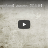 【GarageBand】作曲初心者が久しぶりに曲を作ってみた【You Tube】