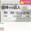 阪神 X 巨人 戦