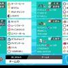【最終日最高49位/最終95位】じゃんけんアシレカバナット【S5シングル使用構築】