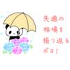 先週の日経平均をゆる〜く振り返ってみるポヨ!(2020/6/28)