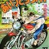 バイクマンガ☆16