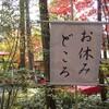 【神社仏閣】金閣寺