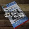 NEWニンテンドー2DS LL ブルーライトカット 指紋防止 保護フィルムを買ってみた!【Nintendo】