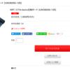 もうおすすめの商品は書かない。aitendo WiFiコアArduino互換ボード激的に値上げ。最初の価格の2倍に。