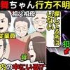 【霊視番組でも】犯人がほぼ確定済なのに逮捕されなかった石井舞ちゃん行方不明事件を漫画にしてみた(マンガで分かる)@アシタノワダイ