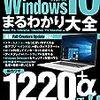 Windows マシンのスペックを一発で確認するショートカットキー集