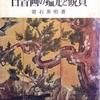 古書画の鑑定と観賞 日本の古美術入門