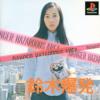 鈴木爆発のゲームと攻略本の中で  どの作品が今安くお得に買えるのか?