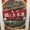 東京 橋と土木展 @新宿駅西口広場イベントコーナー