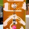 菊正宗 しぼりたて純米キンパック