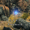 【FF14】 モンスター図鑑 No.131「プラズモイド(Plasmoid)」