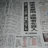 【怒り】日本は『障害者』を国、公務員がバカにしている