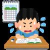 夏休みの宿題を早く片付ける方法