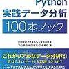 『Python実践データ分析100本ノック』を読んでみた。