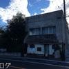 その133:店舗跡【笠間市】