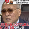 【動画】山根明会長がスッキリ(8月3日)に出演!村田を生意気だと発言?