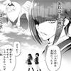 【マンガ】『あやかしトライアングル』9話、二ノ曲とぽの助の過去【ネタバレ感想】