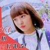 MINA テレビ朝日「musicるTV」に三たび出演! + 映画「地獄少女」主題歌の配信シングル「Figure」発売!