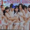 さあ、AKB48の総選挙です。