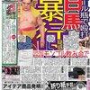 日馬富士殴打事件、スポーツ新聞で経緯を見ると何が判るか...