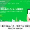 LINEの兄弟会社が提供するGoogle Apps対抗グループウェア「Works Mobile」