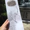 神保通と南宗寺。大阪府堺市の旅