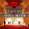 【Cansell】東京のホテルでおすすめの予約宿泊の権利特集