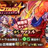 【モンスト】RED STARSシングルで10連(ハル玉含む)
