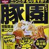 家で二郎系ラーメン【豚園 背脂醤油豚ニンニク 日清】を買ったよ~ 実食レポート