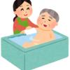 スーパーナースの紹介で訪問入浴行ってきた