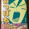 9/16にエッセイ漫画の単行本「おつぼね!!!」が出ます!!!
