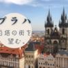 【プラハ】旧市街広場から百塔の街を眺める。2018.10.15