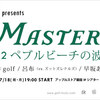 golf presents MASTERS #02 ペブルビーチの波濤