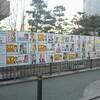 茨木市会議員選挙の結果
