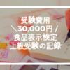 【実録】食品表示検定上級受験レポ。~受験費用30,000円也で私が得たもの&得られないもの~