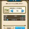 DQウォーク 聖風装備ふくびき 2021/04/22