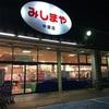 島根で美味しいシジミをたべたい