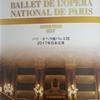 パリ・オペラ座バレエ来日公演《ラ・シルフィード》を観る