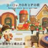 【あつ森】ヨーロッパのおとぎの街~おもちゃ屋通りと噴水広場~