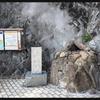 熱海七湯めぐり ④ 野中の湯&熱海図書館♨︎