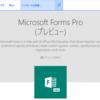 Office365 FormsがPro化されることになりました