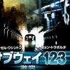 【Hulu】映画『サブウェイ123激突』を観ました!ジョントラボルタがかっこいい!