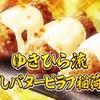 食戟のソーマ 神ノ皿 第6話 雑感 稲荷寿司とはなんだったのか。