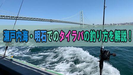 瀬戸内海・明石での鯛ラバ(タイラバ)の釣り方を解説!