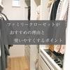 ファミリークローゼットがおすすめの理由&使いやすくするポイント!わが家の収納公開【IKEA・PAX】